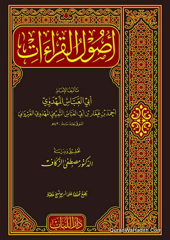 Usul Al Qirat, أصول القراءات