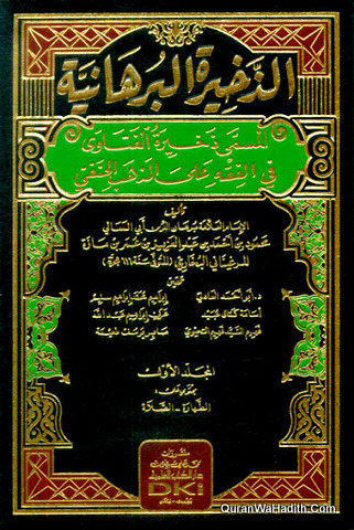 Al Zakhirah Al Burhaniyah, 15 Vols, الذخيرة البرهانية المسمى ذخيرة الفتاوى في الفقه على المذهب الحنفي
