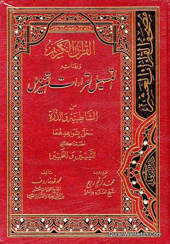 Al Quran Al Karim Wa Bi Hamisah Al Tashil Li Qirat Al Tanzil, القرآن الكريم وبهامشه التسهيل لقراءات التنزيل