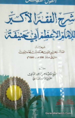 Al Qawl Al Fasl Sharh Al Fiqh Al Akbar Lil Imam Al Azam Abi Hanifah, القول الفصل شرح الفقه الأكبر للإمام الأعظم أبي حنيفة