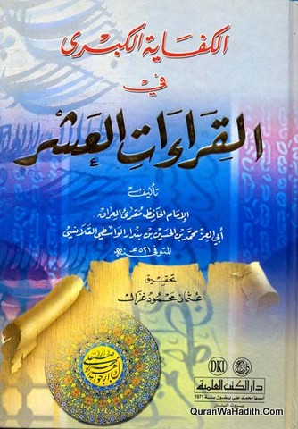 Al kifayah Al Kubra Fi Al Qiraat Al Ashr, الكفاية الكبرى في القراءات العشر