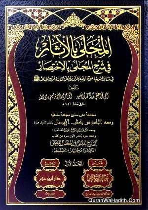Al Muhalla Bil Aasar Fi Sharh Al Mujalla Bala Ikhtisar, 19 Vols, المحلى بالآثار في شرح المجلى بالاختصار