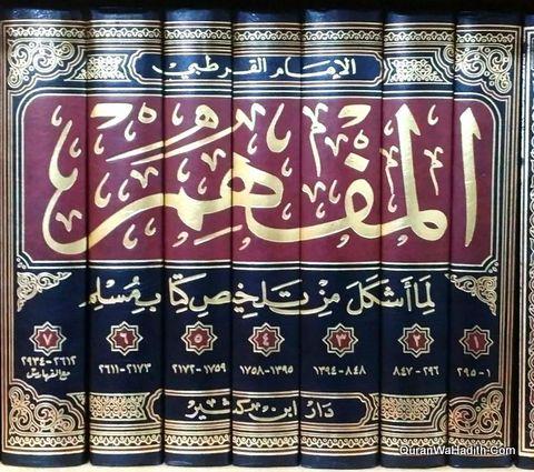 Al Mufham Lima Ashkal Min Talkhis Kitab Muslim, 7 Vols, المفهم لما أشكل من تلخيص كتاب مسل