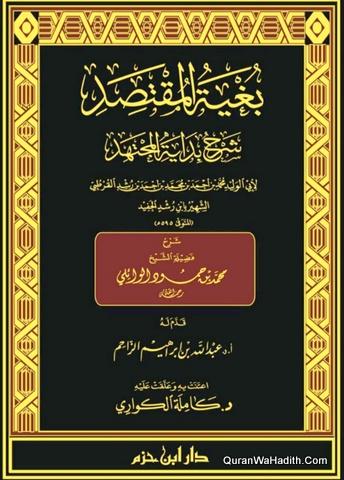 Bughyat al Muqtasid Sharh Bidayat al-Mujtahid, 16 Vols, بغية المقتصد شرح بداية المجتهد