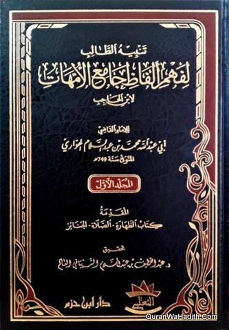 Tanbih al Talib li Fahm Alfaz Jami al Ummahat, 15 Vols, تنبيه الطالب لفهم ألفاظ جامع الأمهات