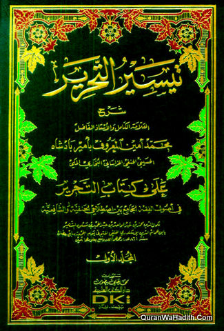 Taysir Al Tahrir Sharh Ala Kitab Al Tahrir Fi Usul Al Fiqh, 4 Vols, تيسير التحرير شرح على كتاب التحرير في أصول الفقه الجامع بين اصطلاحي الحنفية والشافعية