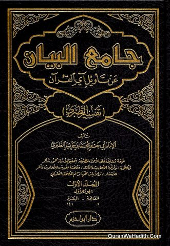 Jami Al Bayan An Tawil Ay Al Quran Tafsir Al Tabari, 15 Vols, جامع البيان عن تأويل آي القرآن تفسير الطبري