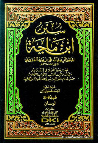 Sunan Ibn Majah, سنن ابن ماجه