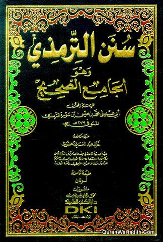 Sunan Al Tirmidhi wa Huwa Al Jami Al Sahih, سنن الترمذي وهو الجامع الصحيح