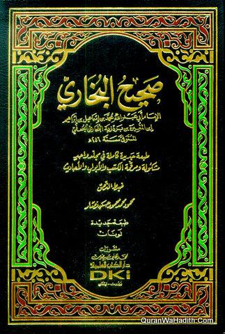 Sahih Al Bukhari, صحيح البخاري, مشكولة ومرقمة الكتب والأبواب والأحاديث