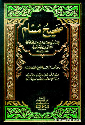 Sahih Al Muslim صحيح مسلم عربي