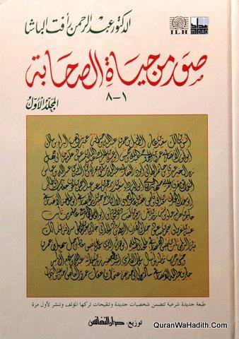 Suwar Min Hayat Al Sahabah, صور من حياة الصحابة