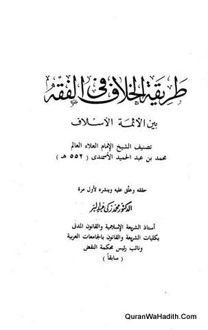 Tariqah Al Khalaf Fi Al Fiqh Bayna Al Aimma Al Aslaf, طريقة الخلاف في الفقه بين الأئمة الأسلاف