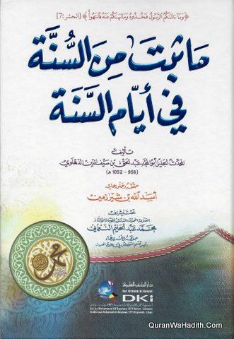 Ma Sabat Min Al Sunnah Fi Ayyam Al Sunnah, ما ثبت من السنة في أيام السنة