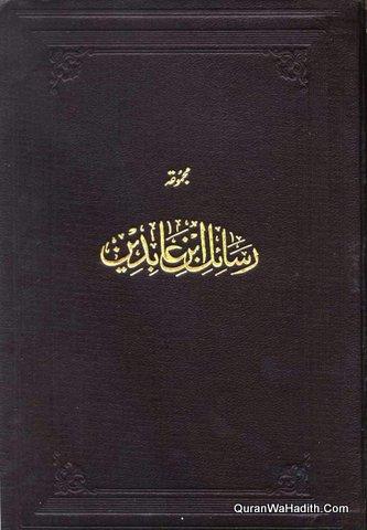 Majmua Rasail Ibn Abidin, 2 Vols, مجموعة رسائل ابن عابدين