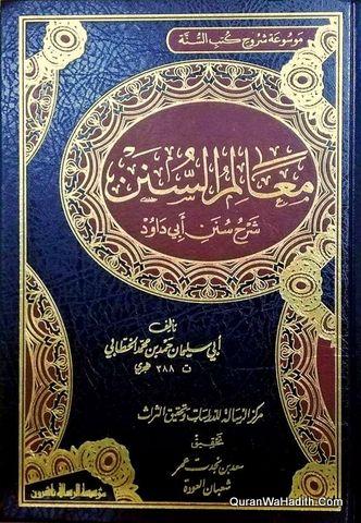 Ma'alim Al-Sunan Sharh Sunan Abi Dawud, 4 Vols, معالم السنن شرح سنن أبي داود