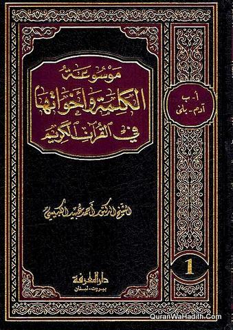 Mawsuat Al Kalimat Fi Al Quran Al Karim, 12 Vols, موسوعة الكلمة وأخواتها في القرآن الكريم