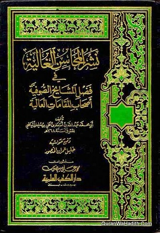 Nashr al-Mahasin Al-Ghaliyah Fi Fadl Al-Mashaikh Al-Sufiyah, نشر المحاسن الغالية في فضل المشايخ الصوفية اصحاب المقامات العالية
