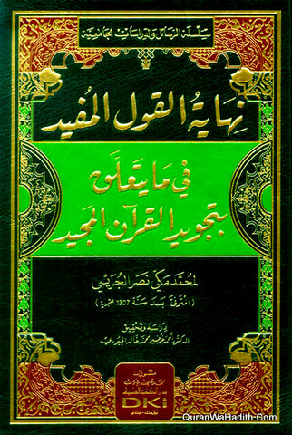 Nihaya Al Qaul Al Mufeed Fi Ma Ya Talluq Bi Tajweed Al Quran Al Majid, نهاية القول المفيد في ما يتعلق بتجويد القرآن المجيد