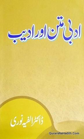 Adabi Mata Aur Adeeb, ادبی متن اور ادیب
