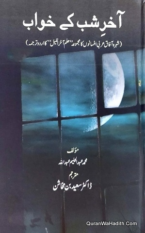 Akhri Shab Ke Khwab, Arabi Afsano Ka Urdu Tarjuma, آخری شب کے خواب، حلم آخر اللیل