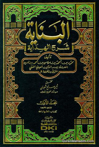 Al Binayah Sharh Al Hidayah, 13 Vols, البناية شرح الهداية