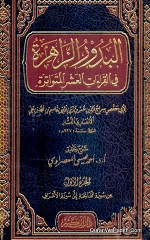 Al Budur Al Zahirah Fi Al Qiraat al Ashr Al Mutawatirah, 4 Vols, البدور الزاهرة في القراءات العشر المتواترة