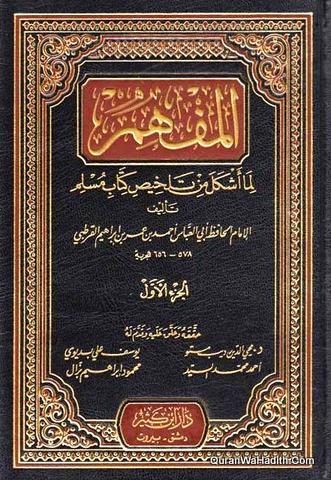 Al Mufham Lima Ashkal Min Talkhis Kitab Muslim