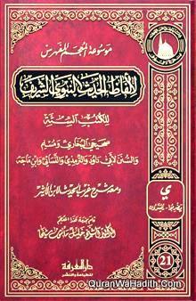 Al Mujam Al Mufahras Li Alfaz Al Hadith Al Nabawi Al Sharif, 21 Vols, موسوعة المعجم المفهرس لألفاظ الحديث النبوي الشريف