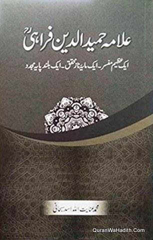 Allama Hamiduddin Farahi Ek Azeem Mufassir Muhaqqiq Mujaddid, علامہ حمید الدین فراہی ایک عظیم مفسر ایک مایۂ نازمحقق ایک بلند پایہ مجدد