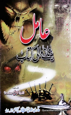 Amil Banane Wali Kitab, Xerox, عامل بنانے والی کتاب