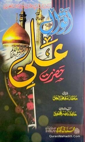Aqwal e Hazrat Ali Urdu, اقوال حضرت علی اردو