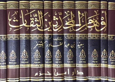 Awham Al Muhaddithin Al Siqat