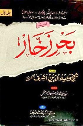 Bahar e Zakhar, 3 Vols, بحر ذخار
