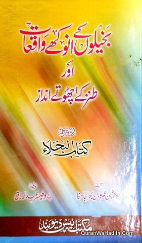 Bakhilon Ke Anokhe Waqiat Aur Tanz Ke Achute Andaz, Kitab ul Bukhala, بخیلوں کے انوکھے واقعات اور طنز کے اچھوتے انداز, کتاب البخلاء