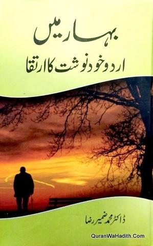 Bihar Mein Urdu Khudnawisht Ka Irtiqa, بہار میں اردو خود نوشت کا ارتقا
