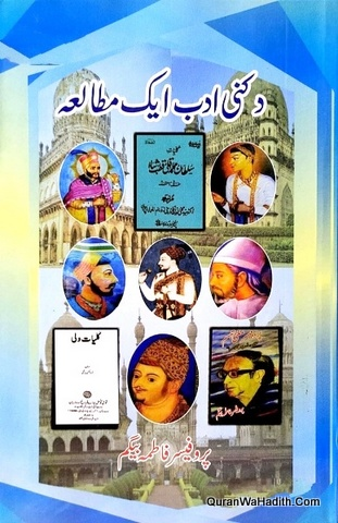 Dakni Adab Ek Mutalah, دکنی ادب ایک مطالعہ