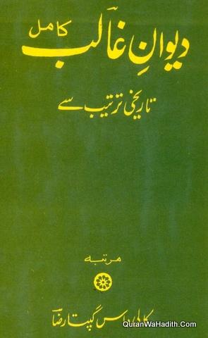 Deewan e Ghalib Kalidas Gupta Raza, Xerox, دیوان غالب کالی داس گپتا رضا