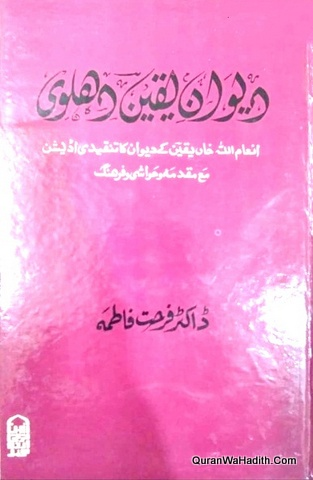 Deewan e Yaqeen Dehlvi, دیوان یقین دہلوی انعام اللہ خاں یقین کے دیوان کا تنقیدی اڈیشن مع مقدمہ وفرہنگ