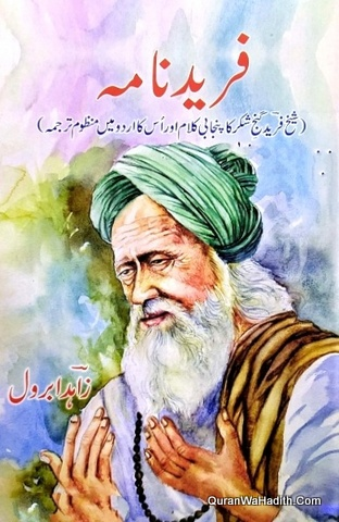 Fareed Nama, فرید نامہ، شیخ فرید الدین گنج شکر کا پنجابی کلام اور اسکا اردو میں منظوم ترجمہ