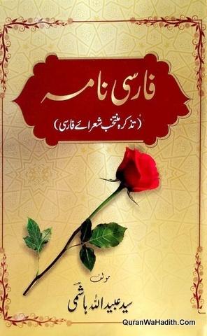 Farsi Nama, Tazkira Muntakhab Shora e Farsi, فارسی نامہ، تذکرہ منتخب شعرائے فارسی