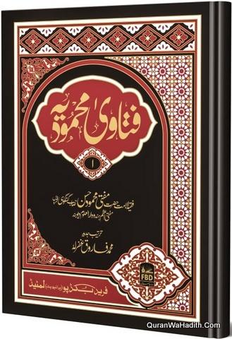 Fatawa e Mahmoodia, 31 Vols, فتاویٰ محمودیہ