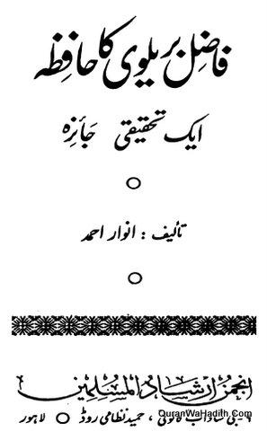 Fazil e Barelvi Ka Hafiza Ek Tahqeeqi Jaiza, Xerox, فاضل بریلوی کا حافظہ ایک تحقیقی جائزہ
