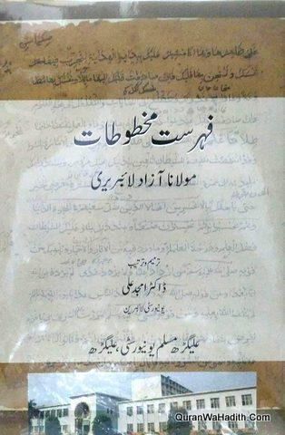Fehrist e Makhtutat Maulana Azad Library, 2 Vols, فہرست مخطوطات مولانا آزاد لائبریری