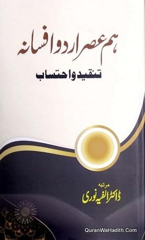 Ham Asr Urdu Afsana Tanqeed o Ihtisab, ہم عصر اردو افسانہ تنقید و احتساب