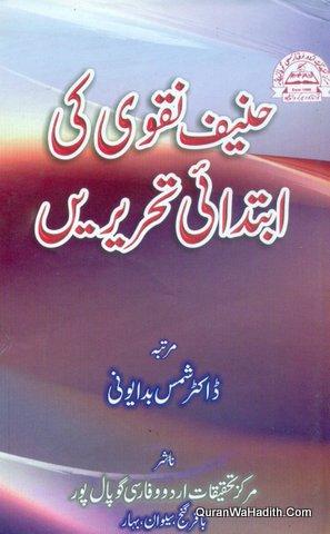 Haneef Naqvi Ki Ibtidai Tehreere, حنیف نقوی کی ابتدائی تحریریں