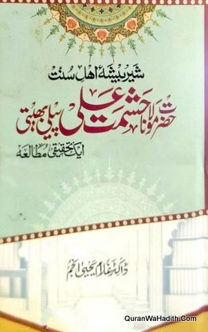 Hazrat Maulana Hashmat Ali Pilibhiti Ek Tahqeeqi Mutala, حضرت مولانا حشمت علی پیلی بھیتی ایک تحقیقی مطالع