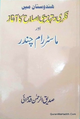 Hindustan Mein Fikri o Tahzeebi Islah Ka Aaghaz Aur Master Ram Chandra, ہندوستان میں فکری و تہذیبی اصلاح کا آغاز اور ماسٹر رام چندر