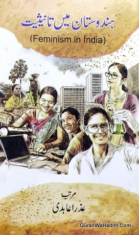 Hindustan Mein Tanisiyat, Feminism In India, ہندوستان میں تانیثیت