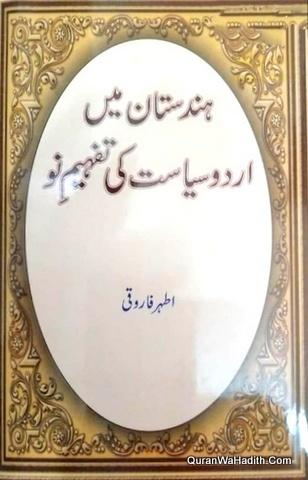 Hindustan Mein Urdu Siyasat Ki Tafheem e Nau, ہندوستان میں اردو سیاست کی تفہیم نو